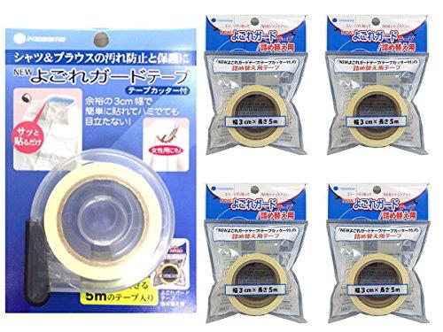 NEWよごれガードテープ テープカッター付き&詰め替え用4個セット