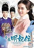 女医明妃伝~雪の日の誓い~ DVD-BOX3[DVD]