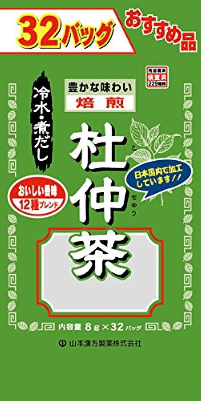 静脈面白い実質的山本漢方製薬 お徳用杜仲茶 8gX32H