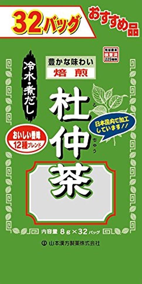 予言する読むかけがえのない山本漢方製薬 お徳用杜仲茶 8gX32H