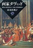 画家ダヴィッド―革命の表現者から皇帝の首席画家へ