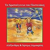 Christmas with Pastelakis