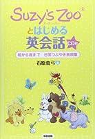 朝から夜まで 日常つぶやき表現集CD付 Suzy's Zooとはじめる英会話