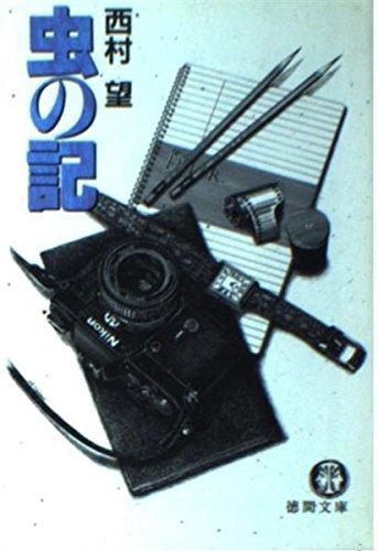 虫の記 (徳間文庫)
