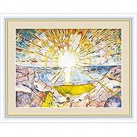 ムンク『太陽(F6号)』高精彩工芸画(手彩補色) 新品 額付 絵画 風景画 日の出 世界の名画【SAK-G4-BM152-F6】