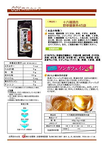 小谷穀粉『十六種調合野草健康茶』