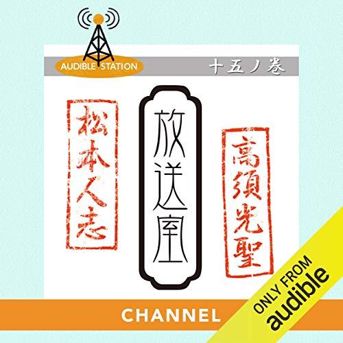 『放送室チャンネル (十五ノ巻)』のカバーアート