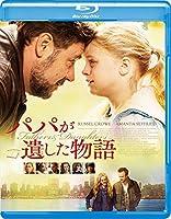 パパが遺した物語 [Blu-ray]