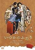 いつかのふたり[DVD]