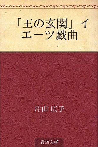「王の玄関」イエーツ戯曲の詳細を見る