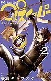 QQスイーパー(2) (フラワーコミックス)
