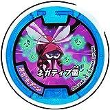 妖怪メダルガチャ1弾【復刻版】ネガティブーン【ガチャ】【青必殺】