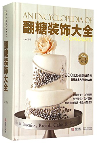 Decorate Your Cake with Fondant (Chinese Edition)