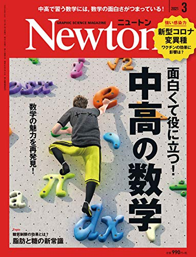 Newton(ニュートン) 2021年 3 月号 [雑誌]