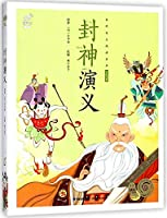 封神演义(全彩注音)/蜗牛小书坊