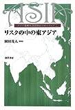 リスクの中の東アジア―アジア比較社会研究のフロンティア〈2〉 (東京大学東洋文化研究所東洋学研究情報センター叢刊)