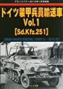 GROUND POWER  グランドパワー  別冊 ドイツ装甲兵員輸送車 Vol.1 2015年 01月号