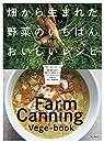 畑から生まれた 野菜のいちばんおいしいレシピ