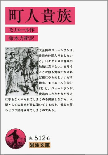 町人貴族 (岩波文庫 赤 512-6)