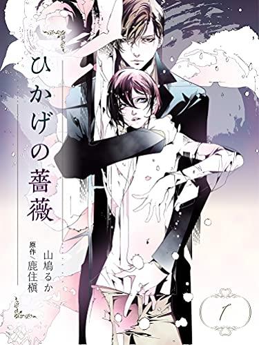ひかげの薔薇 1 <棘> (ビズビズコミックス)
