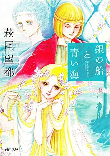 銀の船と青い海 (河出文庫)