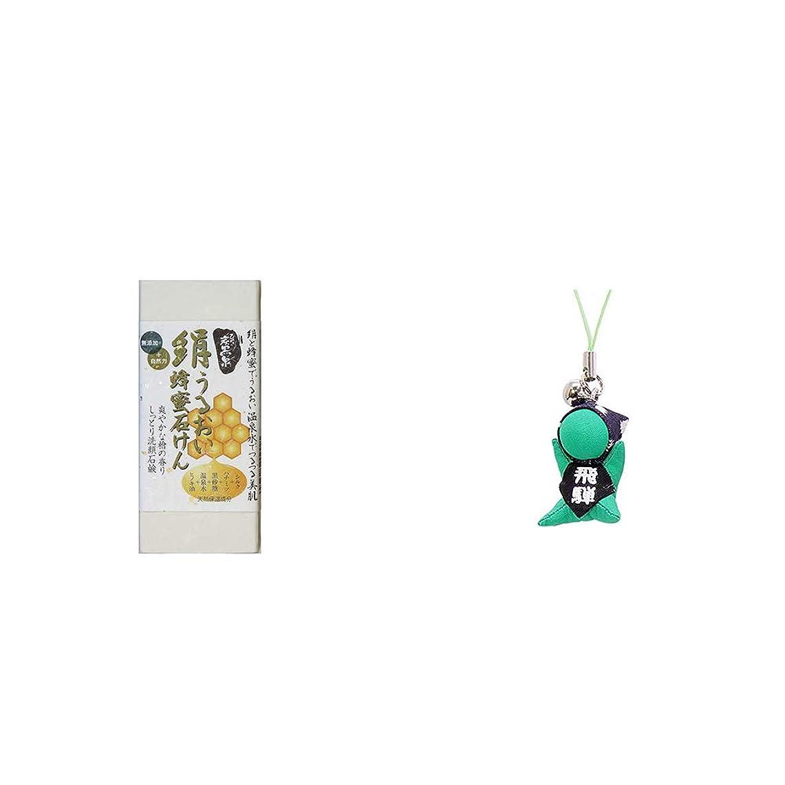 役職誤解する合体[2点セット] ひのき炭黒泉 絹うるおい蜂蜜石けん(75g×2)?さるぼぼ幸福ストラップ 【オレンジ】 / 風水カラー全9種類 妊娠(子宝) お守り//