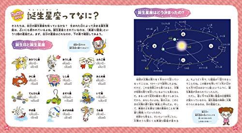 夜空を見上げるのが楽しくなる!星座と神話のキャラクター図鑑