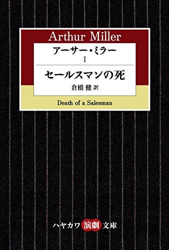 アーサー・ミラーⅠ セールスマンの死 (ハヤカワ演劇文庫) - アーサー ミラー, 倉橋 健