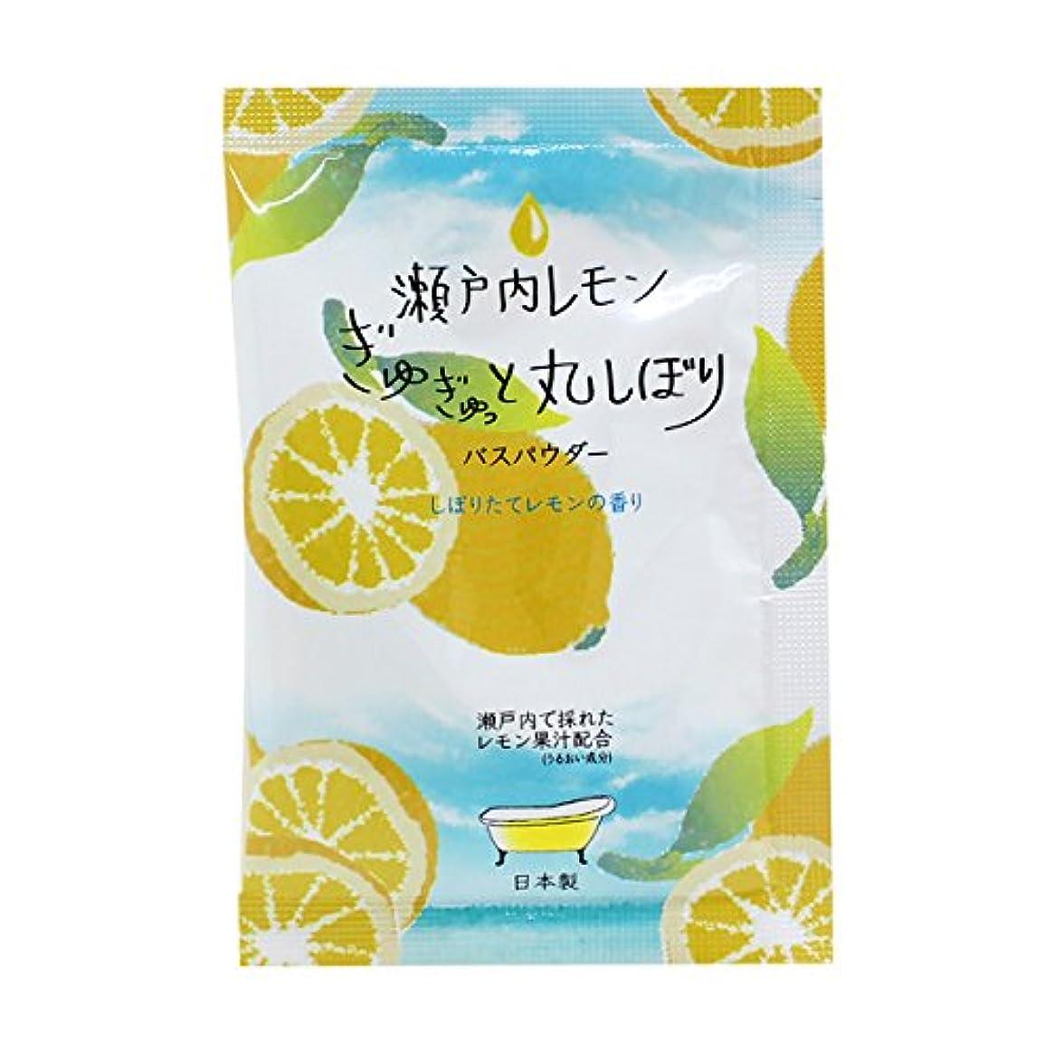 自信がある頼る放置ハーバルエクストラ リッチバスパウダー 「瀬戸内レモンの香り」30個
