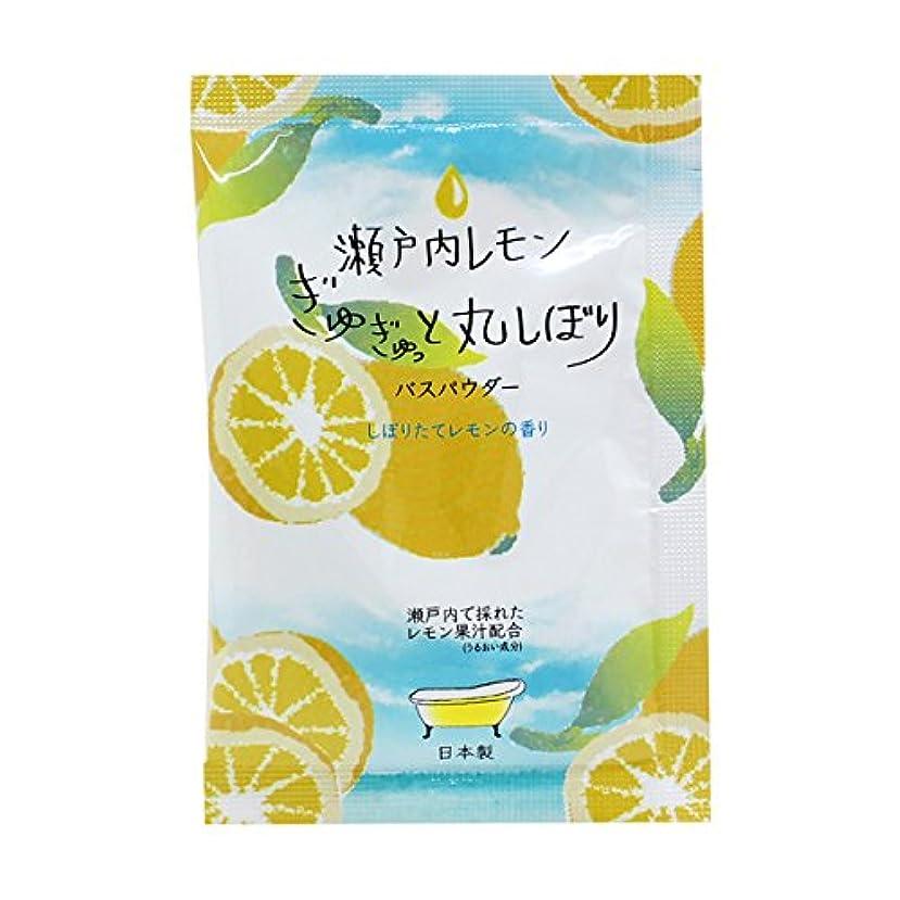 流不愉快にカスケードハーバルエクストラ リッチバスパウダー 「瀬戸内レモンの香り」30個