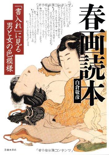 春画読本-「書入れ」に見る男と女の色模様