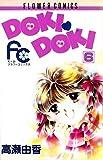 Doki doki 6 (フラワーコミックス)