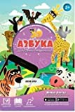 DEVAR KIDS 3D Live Russian Alphabet Azbuka Textbook With Augmented Reality + Russian Fairy Tale Coloring Book