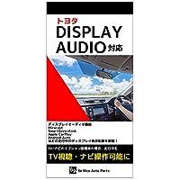 走行中 TVが見れるキット トヨタ GRヤリス GXPA16 MXPA12 R2.9~ 8インチディスプレイオーディオ テレビが見れる ナビ操作ができる TTA 新車 toyota