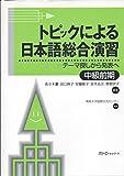 トピックによる日本語総合演習―テーマ探しから発表へ 中級前期