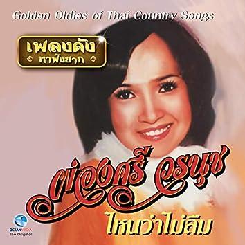 เพลงดังหาฟังยาก - ไหนว่าไม่ลืม (Golden Oldies of Thai Country Songs.)