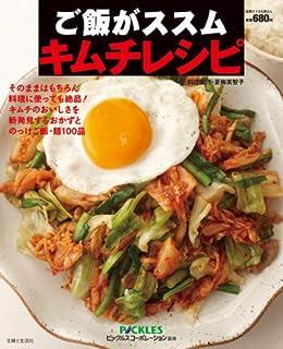 ご飯がススム キムチレシピ (別冊すてきな奥さん)