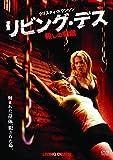 リビング・デス 殺しの前戯[DVD]
