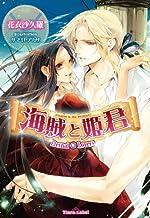表紙: 海賊と姫君 Eternal Lovers (ティアラ文庫)   サマミヤアカザ