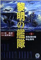 黎明の艦隊 1 (ノーラコミックス 歴史群像コミックス)