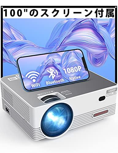 DBPOWER プロジェクター 7200lm 1920×1080リアル解像度 WiFi接続可 iOS Android両方対応 交換アダプター不要 Bluetooth搭載 100 スクリーンが付属 台形補正 ズーム機能 120インチ大画面 低騒音 HDMI*2 USB*2 VGA AV TF パソコン スマホ タブレット ゲーム機など接続可能 日本語取扱書