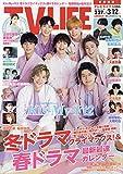 TVLIFE首都圏版 2021年 3/12 号 雑誌