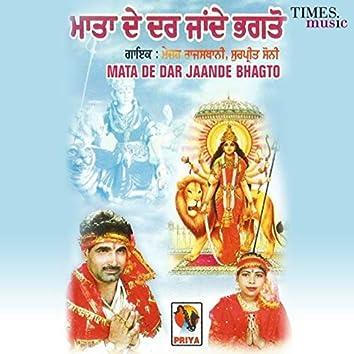Mata De Dar Jaande Bhagto
