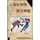 Summoning Weapons of Terra Ocean VOL 16: Traditional Chinese Comic Manga Edition (Summoning Weapons of Terra Ocean Comic Manga Edition) (English Edition)