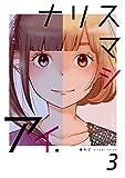 ナリスマシアイ 第3巻 (ラブドキッ。Bookmark!)