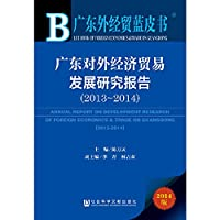 Guangdong Foreign Trade and Economic Blue Book: Guangdong Foreign Trade and Economic Development Report (2013 ~ 2014)(Chinese Edition)