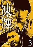 凍牌〜裏レート麻雀闘牌録〜 Vol.3[OPSD-S1053][DVD]