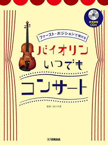 ファースト・ポジションで弾ける バイオリン いつでもコンサート【参考練習CD付】の詳細を見る