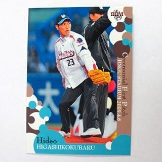 BBM2009「2nd」◆始球式カード◆801東国原英夫/宮崎県知事 ≪ベースボールカード≫