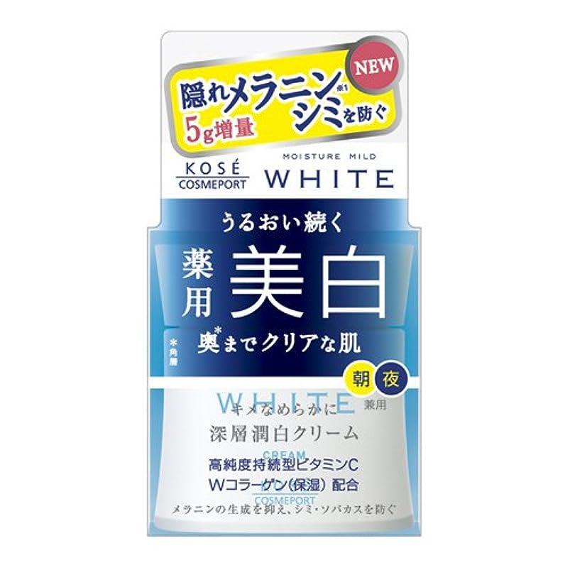 むしゃむしゃ拘束食用KOSE コーセー モイスチュアマイルド ホワイト クリーム 55g